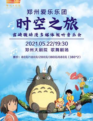 郑州爱乐乐团郑州动漫音乐会
