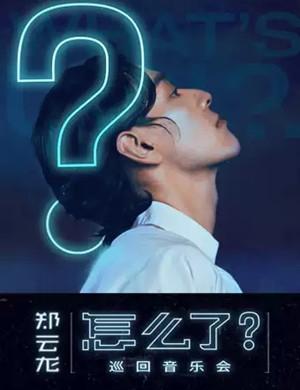 2021郑云龙北京演唱会