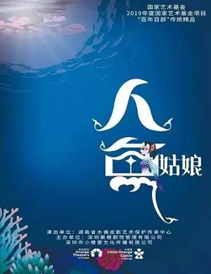 2021皮影戏人鱼姑娘苏州站