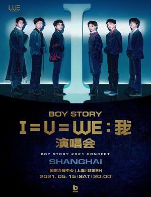 2021BOY STORY上海演唱会