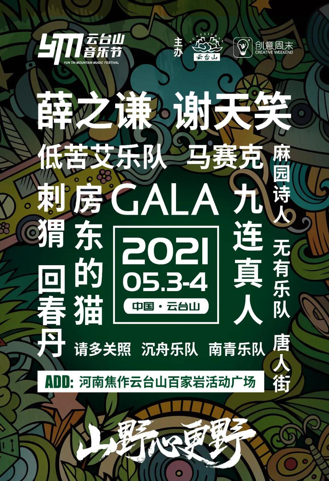 2021云台山音乐节演出票价是多少?