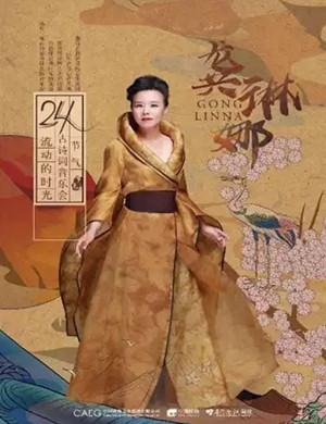 2021龚琳娜郑州音乐会