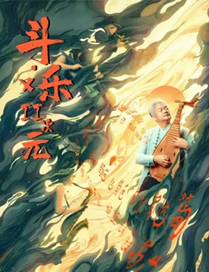 方锦龙郑州音乐会