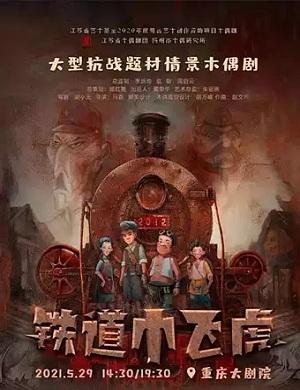2021木偶剧铁道小飞虎重庆站