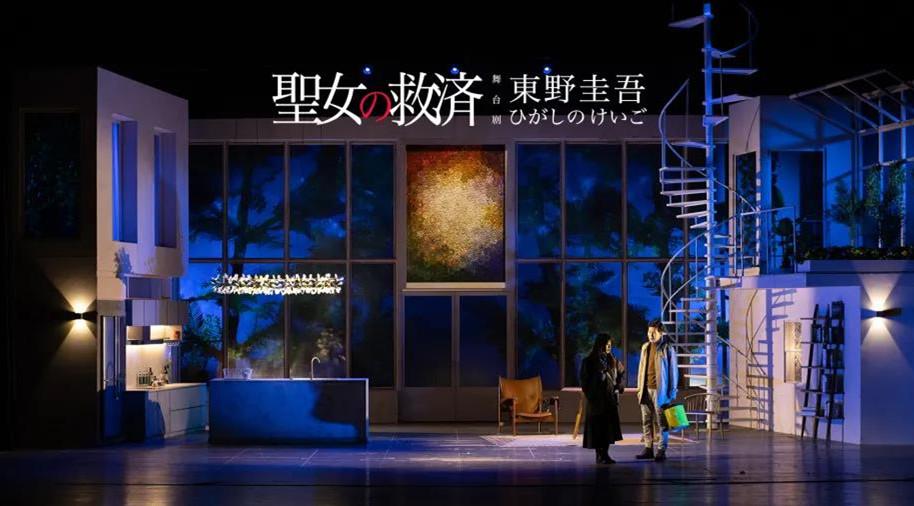 """2021东野圭吾""""神探伽利略""""系列首部悬疑舞台剧《圣女的救济》-佛山站"""