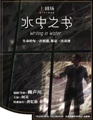 2021话剧水中之书北京站