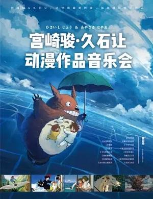 2021宫崎骏久石让佛山动漫音乐会