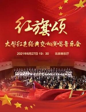 圣米管弦乐团北京音乐会