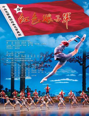 2021芭蕾舞剧红色娘子军广州站