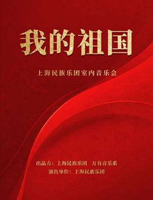 2021上海民族乐团郑州音乐会