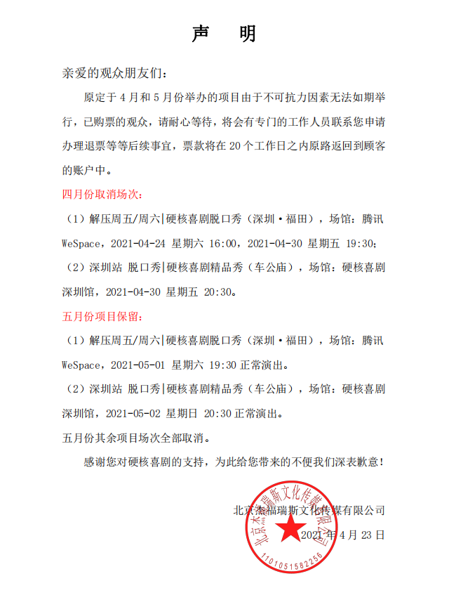 2021解压周六 硬核喜剧脱口秀(深圳·南山)