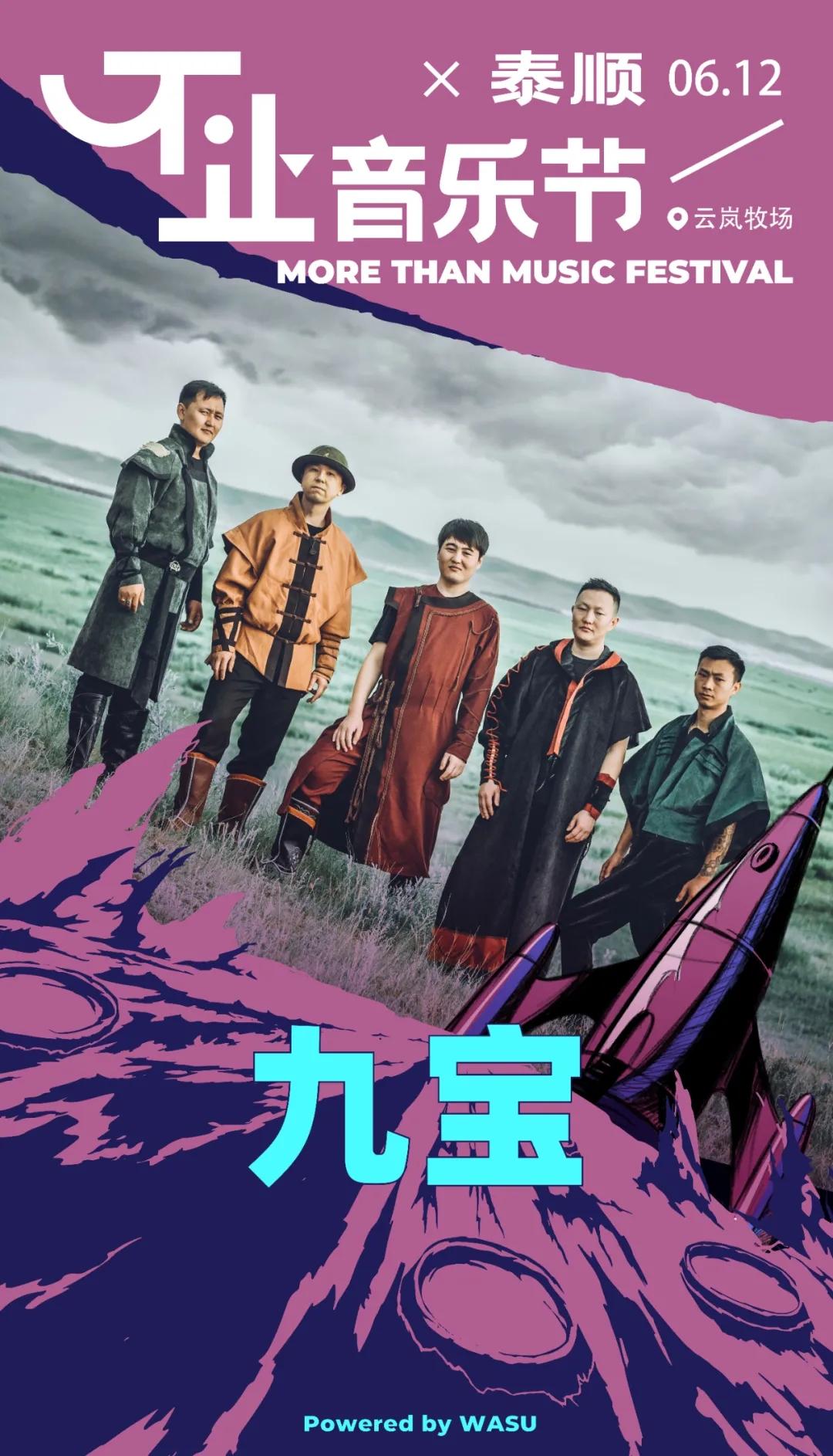 2021泰顺不止音乐节