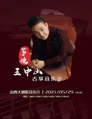 2021王中山太原音乐会