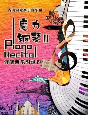 2021魔力钢琴2北京音乐会