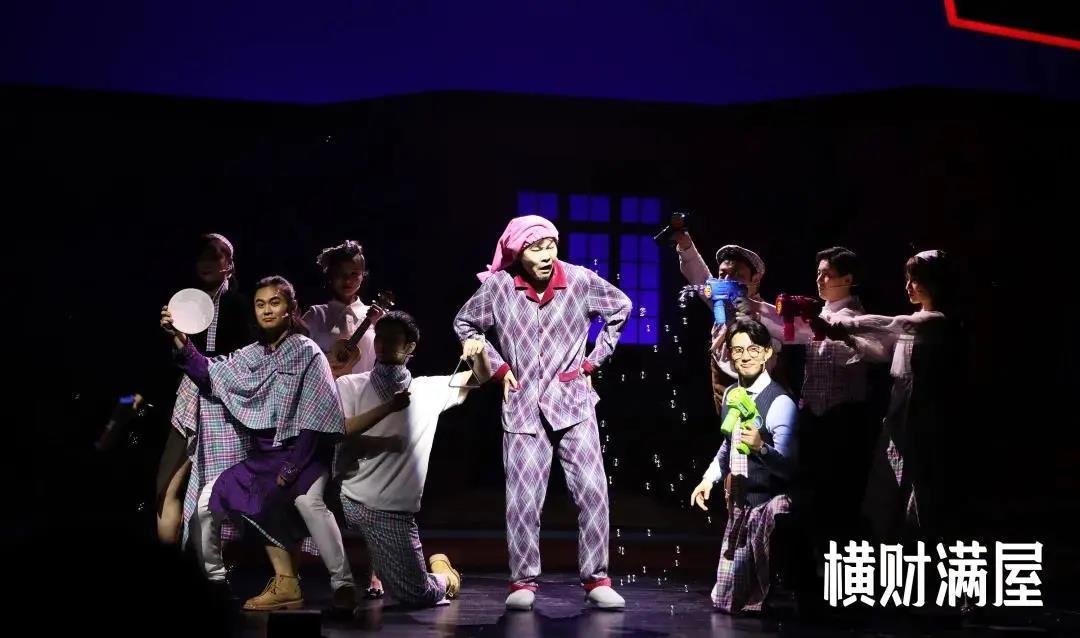 2021开心麻花爆笑舞台剧《横财满屋》-大连站