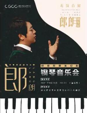 2021郎朗深圳音乐会