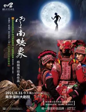2021歌舞剧云南映象南京站