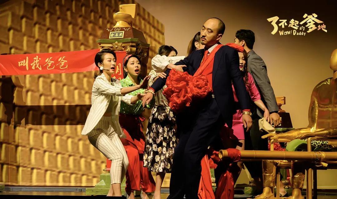 2021开心麻花爆笑舞台剧《了不起的爹地》-南京站