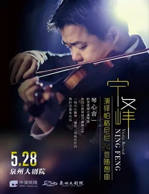 2021宁峰泉州音乐会