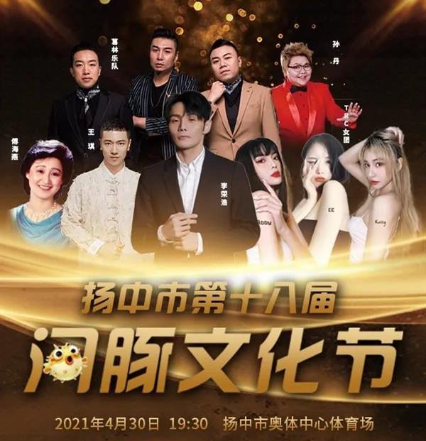 2021李荣浩镇江河豚文化节门票详情一览
