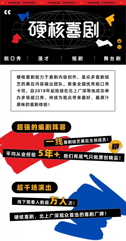 2021【上海站】硬核喜剧脱口秀惊喜拼盘dresscode(黄浦区)