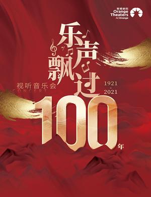 2021乐声飘过100年视听音乐会郑州站