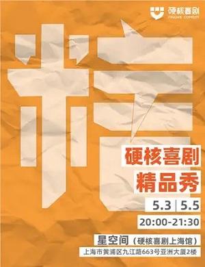 2021硬核喜剧上海脱口秀