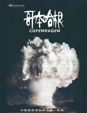 2021话剧哥本哈根吉安站