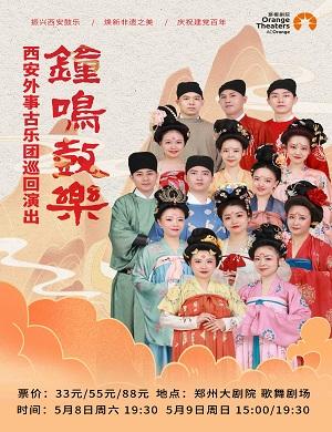 西安外事古乐团郑州音乐会