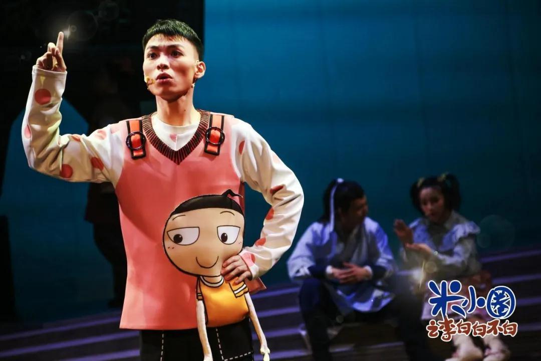 2021儿童剧《米小圈之李白白不白》全国巡演-重庆站