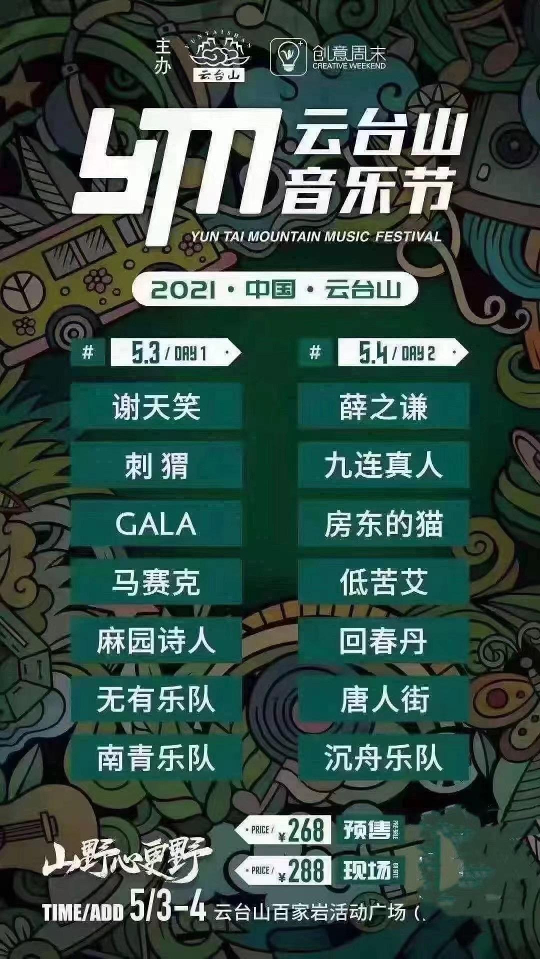 2021云台山音乐节门票在哪里买?