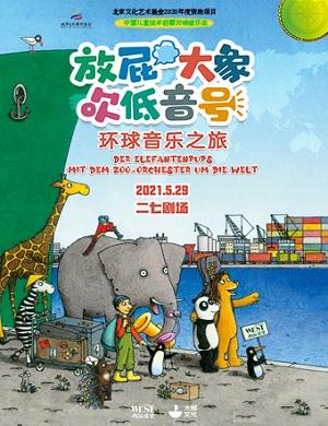 2021放屁大象吹低音号北京音乐会