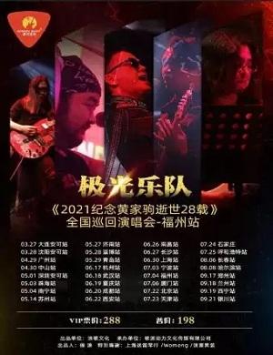 2021纪念黄家驹福州演唱会