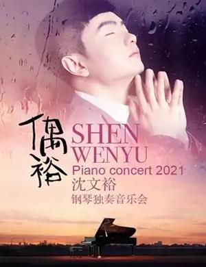 沈文裕天津钢琴音乐会
