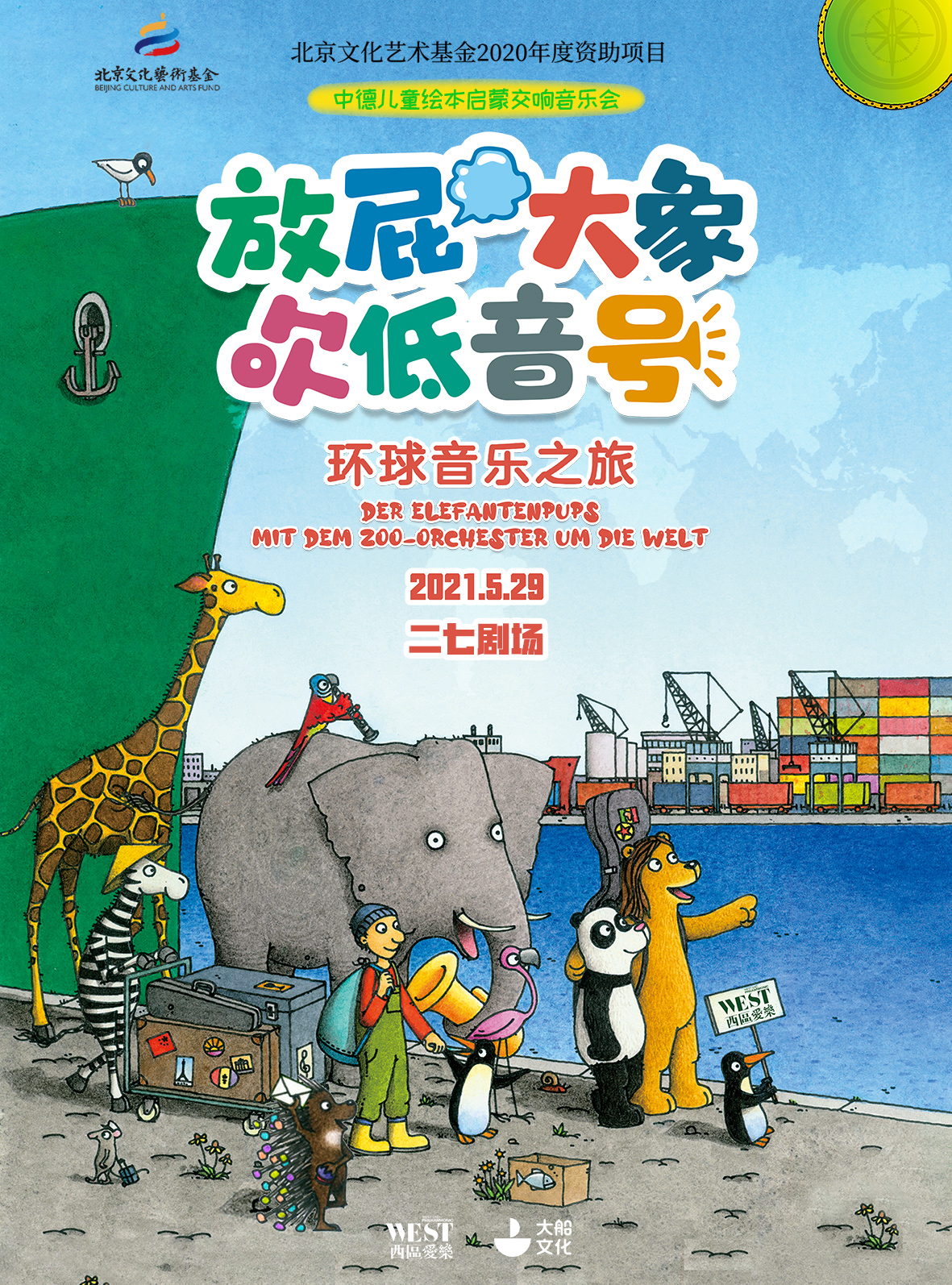 2021放屁大象吹低音号之环球音乐之旅——中德儿童绘本启蒙交响音乐会-北京站