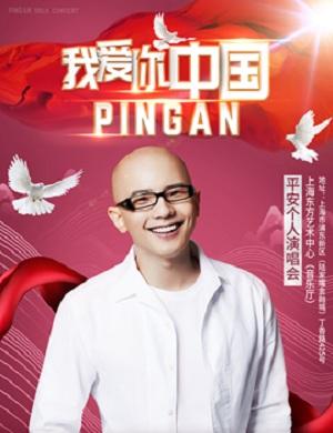2021平安上海演唱会