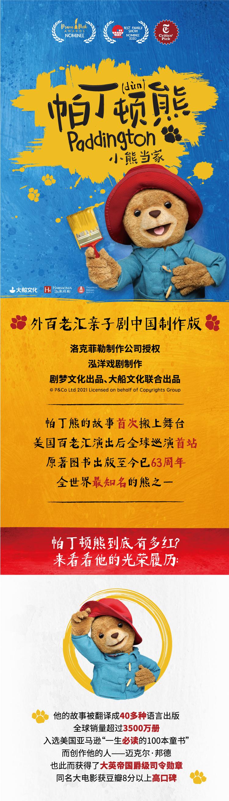 2021南京市文旅消费政府补贴剧目·外百老汇亲子剧《帕丁顿熊之小熊当家》中国制作版