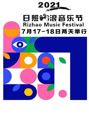 2021日照Hi浪音乐节