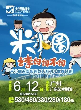 2021儿童剧米小圈之李白白不白广州站