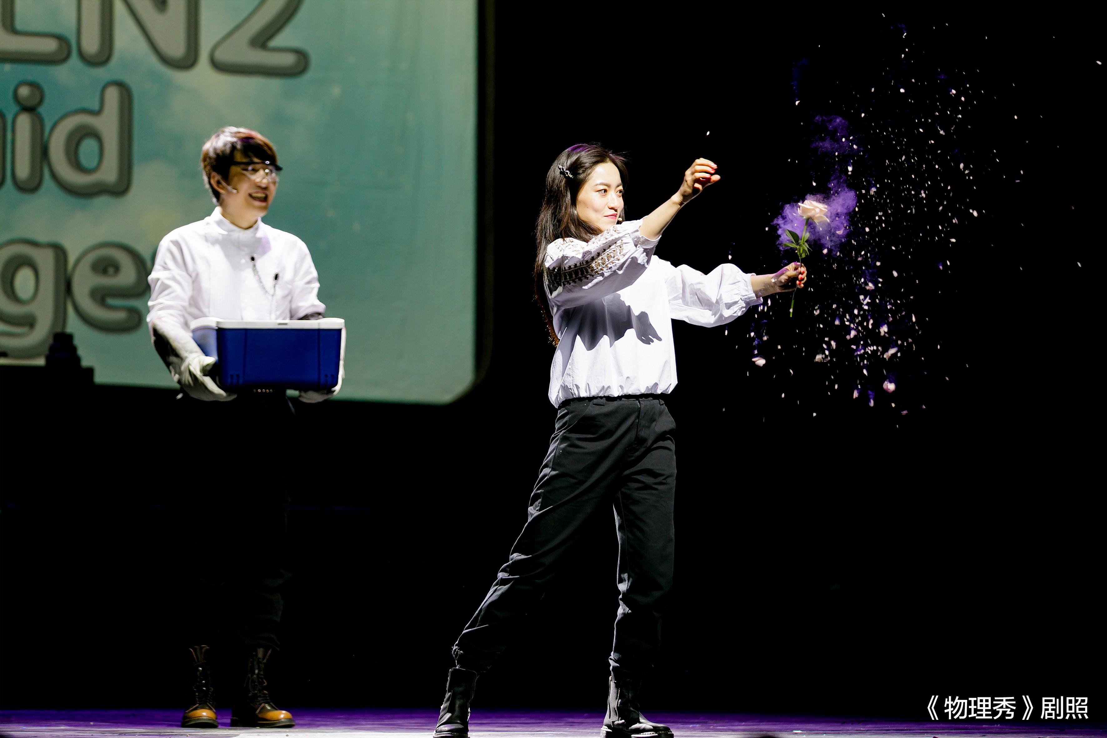 2021大船文化·趣味科学启蒙·百老汇互动亲子科学剧《物理秀》中文版-北京站