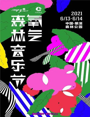 2021慈溪氧气森林音乐节