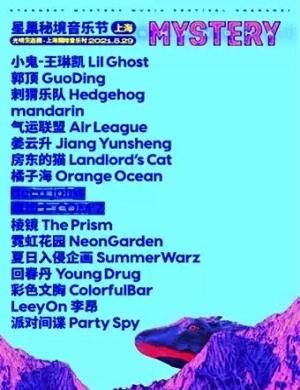 2021上海星巢音乐节