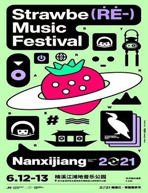 2021楠溪江草莓音乐节