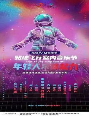 2021 济南贴地飞行室内音乐节