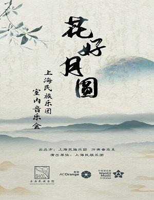 上海民族乐团郑州音乐会