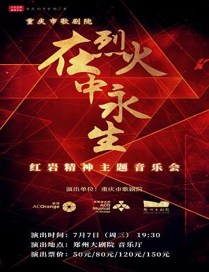 2021《在烈火中永生——红岩精神主题音乐会》-郑州站