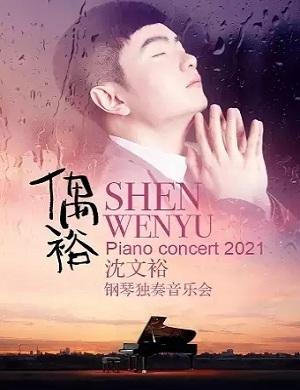 2021沈文裕太原音乐会