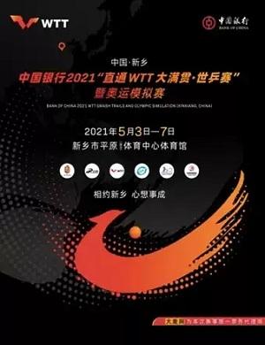 2021乒乓球奥运模拟赛新乡站