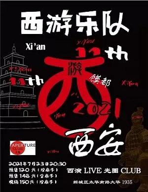 2021西游乐队西安演唱会