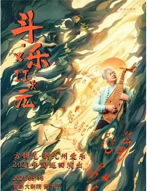 2021方锦龙青岛音乐会
